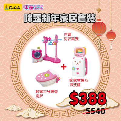 Mell Chinese New Year furniture Set